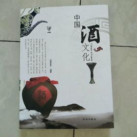 中国酒文化 16年一版一印