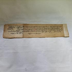 藏文经书一张(手写)