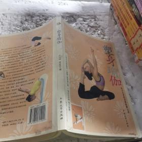 塑身瑜伽:东方古老的调性驻春之术