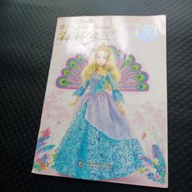 芭比之森林公主(双语故事)
