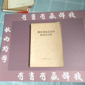 《关于胡风反革命集团的材料》