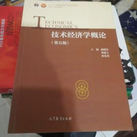 技术经济学概论(第五版)