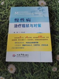 慢性病治疗现状与对策