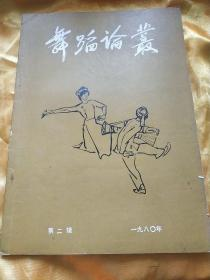 舞蹈论丛1980 2