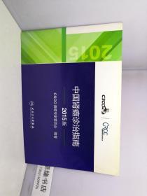 中国肾癌诊治指南(2015年版)