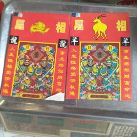 您的属相-----羊 属龙苏馨四川科学技术出版社白鸽书世界