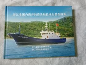 浙江省国内海洋捕捞渔船标准化船型图集