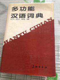 多功能汉语词典
