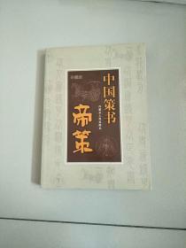 珍藏版 中国策书 帝策 库存书 参看图片