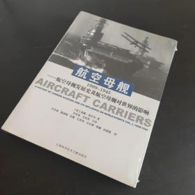 航空母舰:航空母舰发展史及航空母舰对世界的影响
