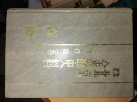 北京金融史料-银行篇(五,精装本)