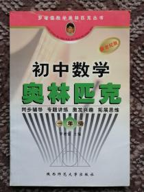 初中数学奥林匹克·一年级(新世纪版)〔罗增儒数学奥林匹克丛书)