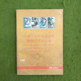 中华人民共和国邮票购买和交换指南1949-1990:Guide of buying and exchanging postage stamps of the P.R.China