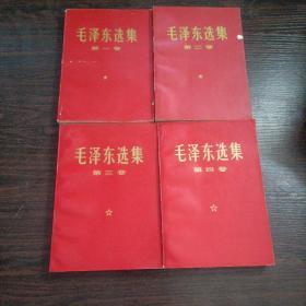 毛泽东选集 1—4卷(红皮)