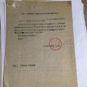 广东林学院?书信1页