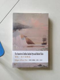 牛津英文经典:爱伦·坡小说精选(英文版)