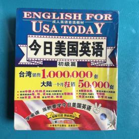 今日美国英语初级篇 (塑封未开)