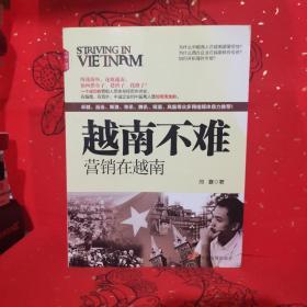 越南不难:营销在越南