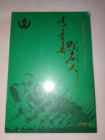 中国人民解放军总政治部歌舞团-以青春的名义【DVD】未开封