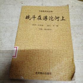 中华爱国主义文学名著文库 战斗在滹沱河上