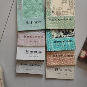 历史小故事丛书8本