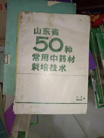 中医书籍《山东省50种常用中药材栽培技术》铁橱6--6(5)