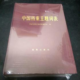 中国档案主题词表