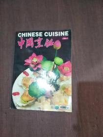 中国烹饪2005.5