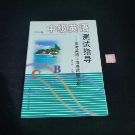 中级英语测试指导:高考英语(2006版)上海卷试题汇析