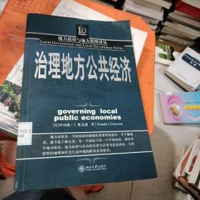 治理地方公共经济