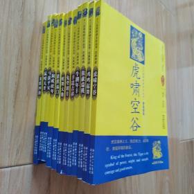 十二生肖民俗文化丛书  汉英导读【正版12本全套】 包邮挂
