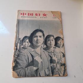 中国妇女1965年第8期