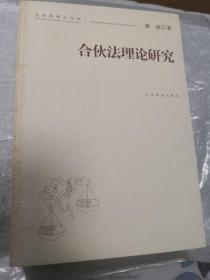 法学新视点文库:合伙法理论研究