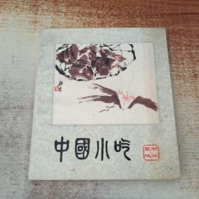 中国小吃(浙江风味)
