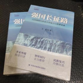 强国长征路:百国调研归来看中华复兴与世界未来
