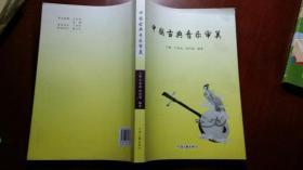 中国古典音乐审美