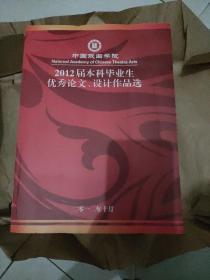 中国戏曲学院2012届本科毕业生优秀论文、设计作品选