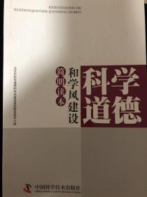 科学道德和学风建设简明读本