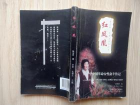 红凤凰—— 一个中国革命女性奋斗传记