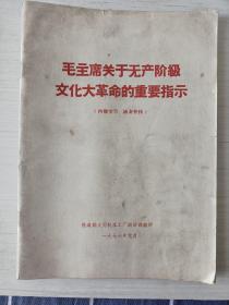 毛主席关于无产阶级文化大革命革命的重要指示