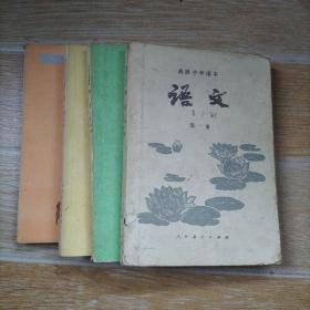 高级中学课本  语文 第一、四、五、六册   4本合售【实物拍图】