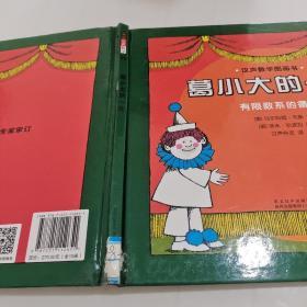 汉声数学图画书10·葛小大的一生 有限数系的循环