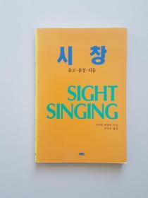 韩文原版音乐书(204页)