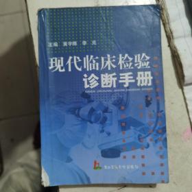 现代临床检验诊断手册