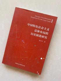中国特色社会主义总体布局的历史演进研究