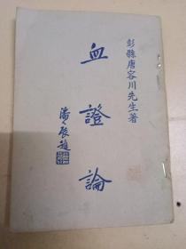 血证论。卷五至卷八。一册。彭县唐容川著。上海中国文学书局。