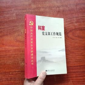 中国共产党军队支部建设丛书:科室党支部工作规范