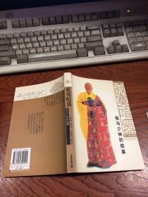 寂寞喧嚣:我与少林的故事