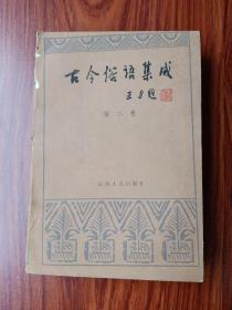 古今俗语集成.第二卷