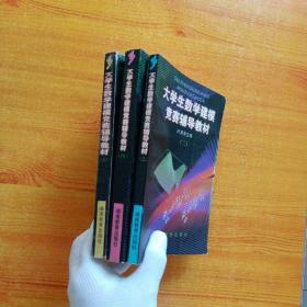 大学生数学建模竞赛辅导教材(二、三、四)共3本合售【书内有少量水渍  看图】